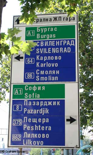 Plovdiv Road Sign Balkans